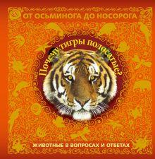 - 5+ Почему тигры полосатые? Животные в вопросах и ответах обложка книги