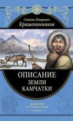 Крашенинников С.П. - Описание земли Камчатки обложка книги