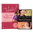 Чайлд Дж. - Voila! Кулинарная мудрость от Джулии Чайлд. (+DVD)' обложка книги
