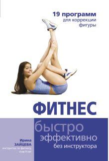 Зайцева И.А. - Фитнес. 19 программ для коррекции фигуры обложка книги
