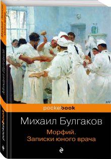 Булгаков М.А. - Морфий. Записки юного врача обложка книги