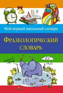 Томашевская Н.В., сост. - Фразеологический словарь обложка книги