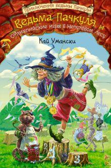 Умански К. - Ведьма Пачкуля и Ойлимпийские игры в Непутевом лесу обложка книги