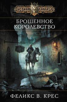 Крес Ф.В. - Брошенное королевство обложка книги