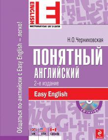 Обложка Понятный английский. 2-е изд. (+CD) Черниховская Н.О.