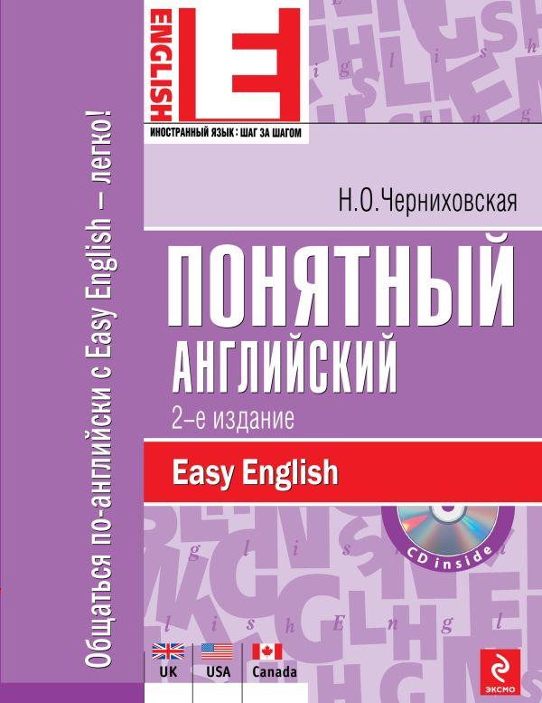 Понятный английский. 2-е изд. (+CD) Черниховская Н.О.