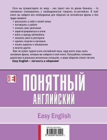 Обложка сзади Понятный английский. 2-е изд. (+CD) Черниховская Н.О.