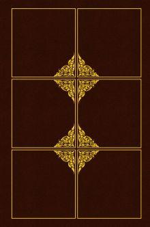 Стинсон Б. - Кодекс Братана. Limited Edition обложка книги