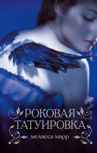 Марр М. - Роковая татуировка' обложка книги