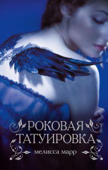 Марр М. - Роковая татуировка обложка книги