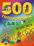7+ 500 головоломок от ЭКСМО