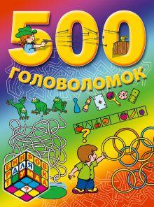 - 7+ 500 головоломок обложка книги