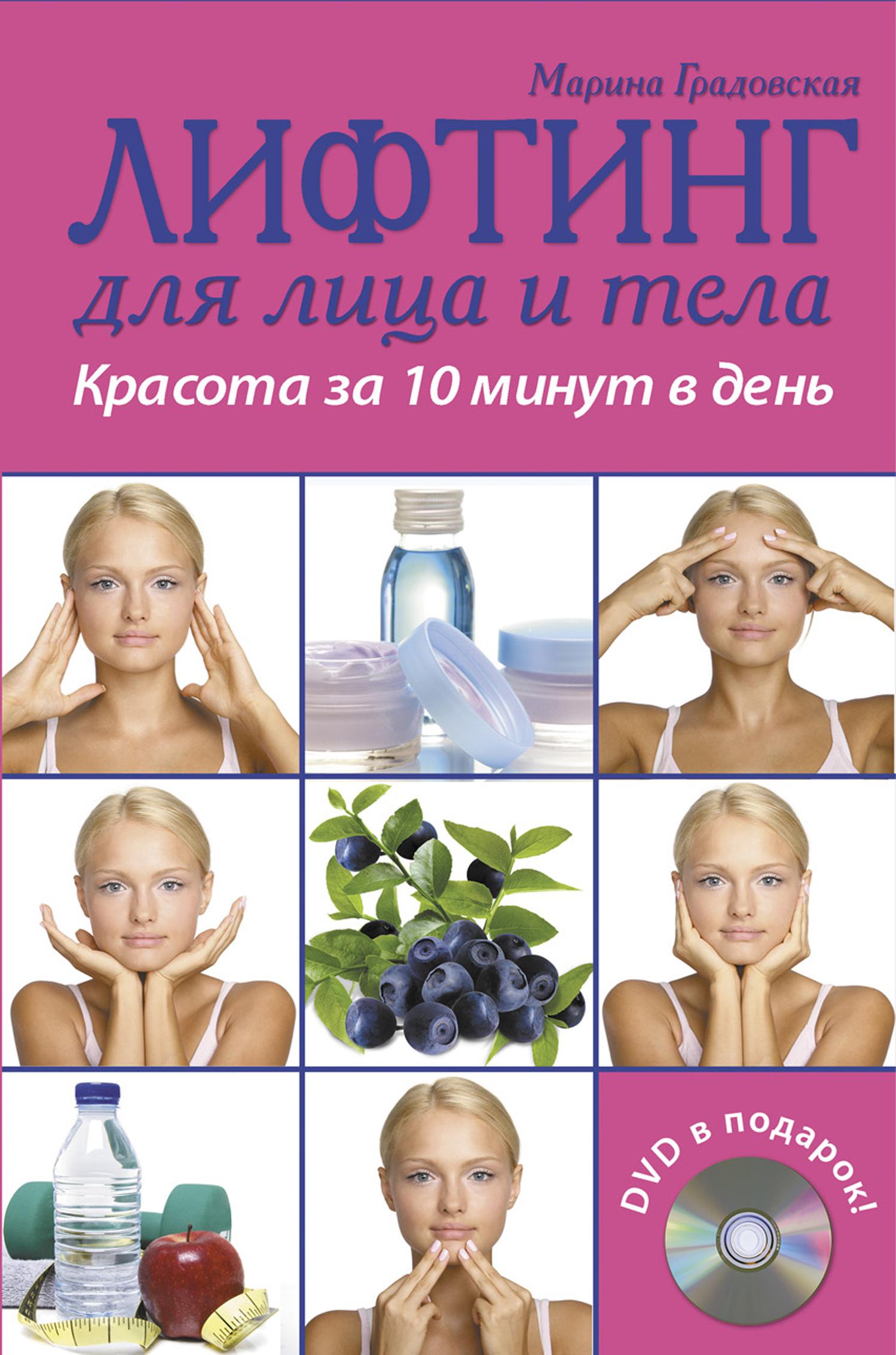 Лифтинг для лица и тела. Красота за 10 минут в день. (+DVD) (KRASOTA. Домашний салон)