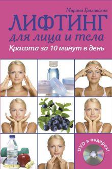 Градовская М. - Лифтинг для лица и тела. Красота за 10 минут в день. (+DVD) (KRASOTA. Домашний салон) обложка книги