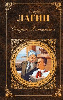 Старик Хоттабыч: роман, сказки обложка книги