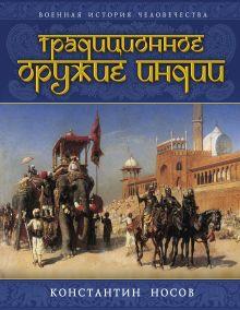 Традиционное оружие Индии обложка книги