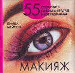 Мейсон Л. - Макияж. 55 способов сделать взгляд неотразимым обложка книги