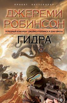 Гидра обложка книги