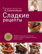 Селезнев А. - Сладкие рецепты' обложка книги