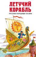 Летучий корабль. Русские народные сказки