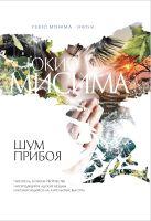 Мисима Ю. - Шум прибоя' обложка книги