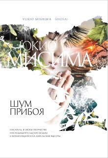 Мисима Ю. - Шум прибоя обложка книги