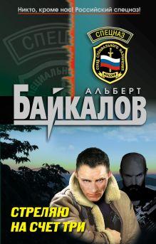 Байкалов А. - Стреляю на счет три: роман обложка книги