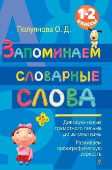 Обложка Запоминаем словарные слова: 1-2 классы Полуянова О.Д.