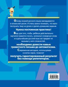 Обложка сзади Запоминаем словарные слова: 1-2 классы Полуянова О.Д.