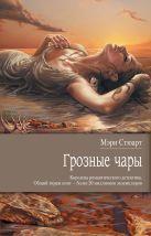Стюарт М. - Грозные чары' обложка книги