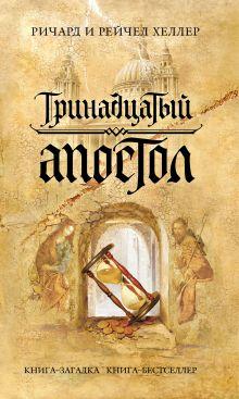 Хеллер Р., Хеллер Р. - Тринадцатый апостол обложка книги