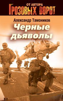 Тамоников А.А. - Черные дьяволы: роман обложка книги