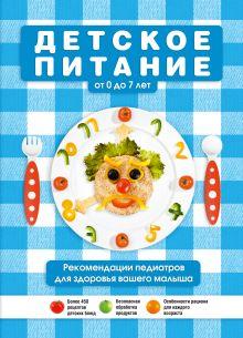 - Детское питание от 0 до 7 лет обложка книги