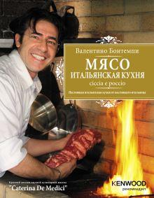 Бонтемпи В. - Мясо: Итальянская кухня: Chiccia e poccio обложка книги