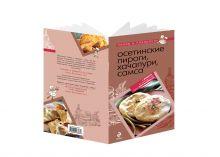 - Осетинские пироги, хачапури, самса обложка книги