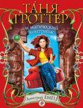 Таня Гроттер и магический контрабас: повесть