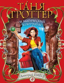 Емец Д.А. - Таня Гроттер и магический контрабас: повесть обложка книги