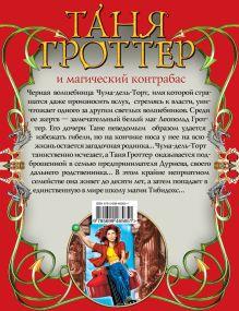 Обложка сзади Таня Гроттер и магический контрабас: повесть Емец Д.А.