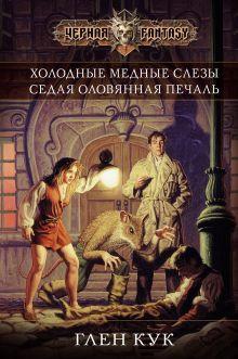 Кук Г. - Холодные медные слезы обложка книги