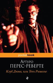Клуб Дюма, или Тень Ришелье обложка книги