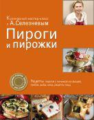 Селезнев А. - Пироги и пирожки' обложка книги