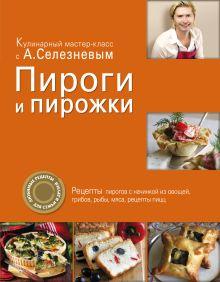 Пироги и пирожки обложка книги