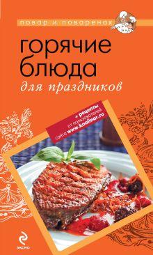 - Горячие блюда для праздников обложка книги