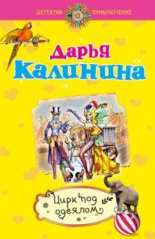 Калинина Д.А. - Цирк под одеялом: роман обложка книги