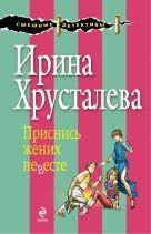 Хрусталева И. - Приснись жених невесте: роман' обложка книги