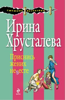 Хрусталева И. - Приснись жених невесте: роман обложка книги