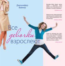 Все девочки взрослеют обложка книги