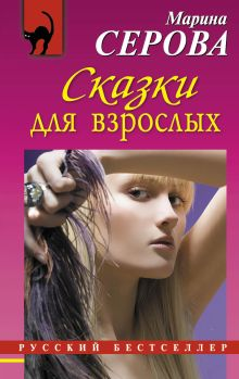 Обложка Сказки для взрослых: роман Серова М.С.
