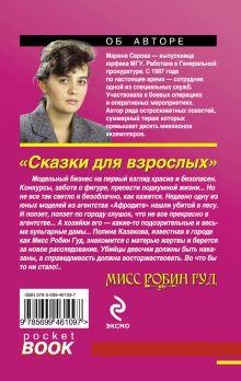 Обложка сзади Сказки для взрослых: роман Серова М.С.