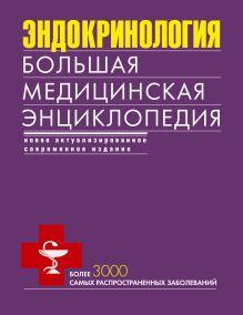 - Эндокринология. Большая медицинская энциклопедия обложка книги